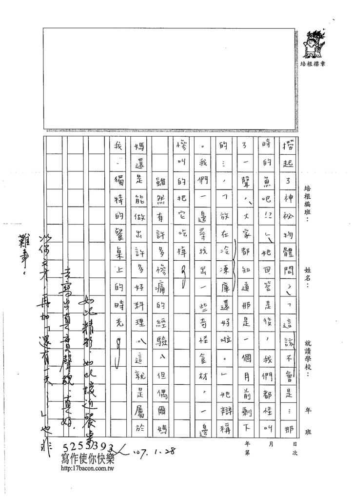 106WG306黃昱禎 (2)