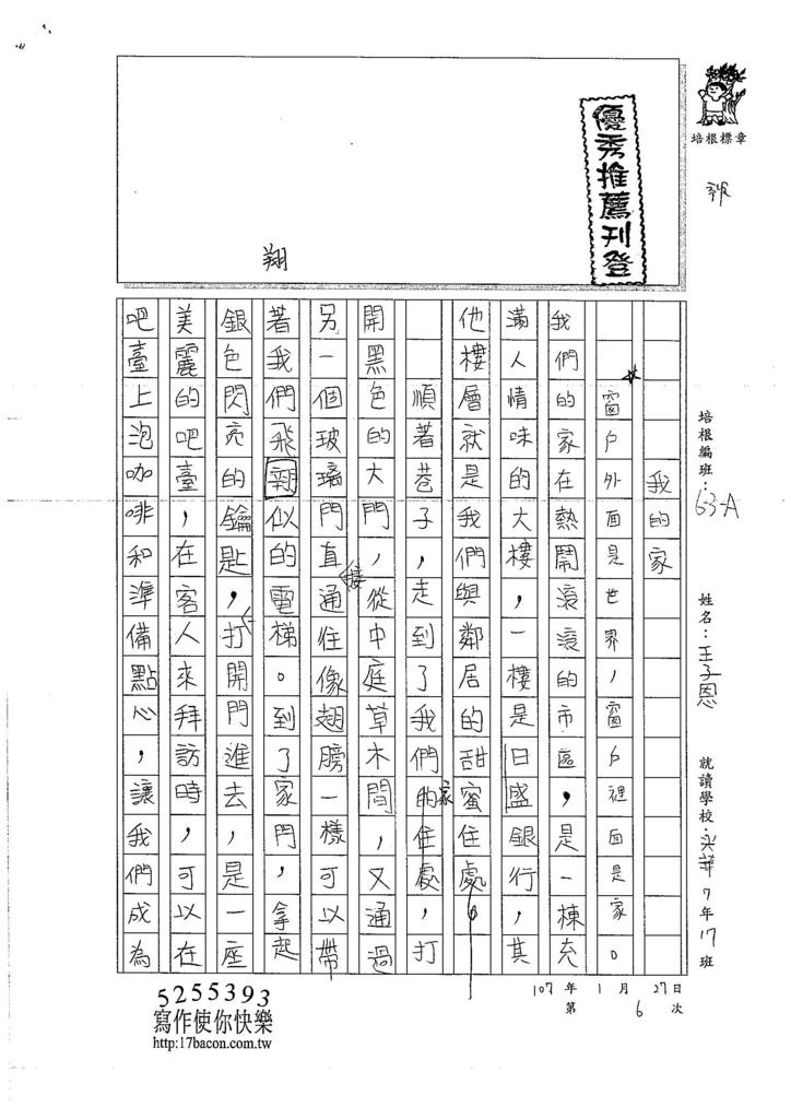 106WA306王子恩 (1)
