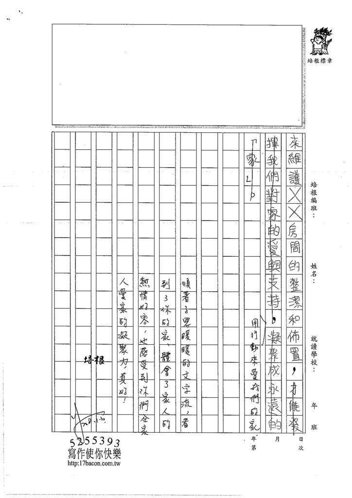 106WA306王子恩 (3)