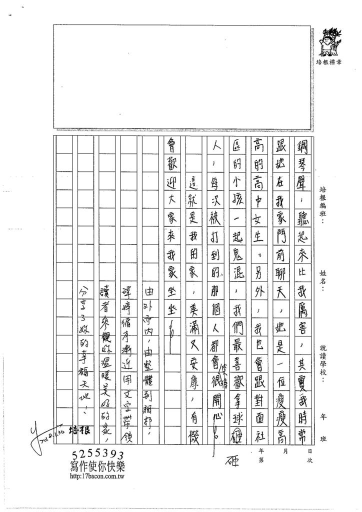 106WA306孫瑋婷 (3)