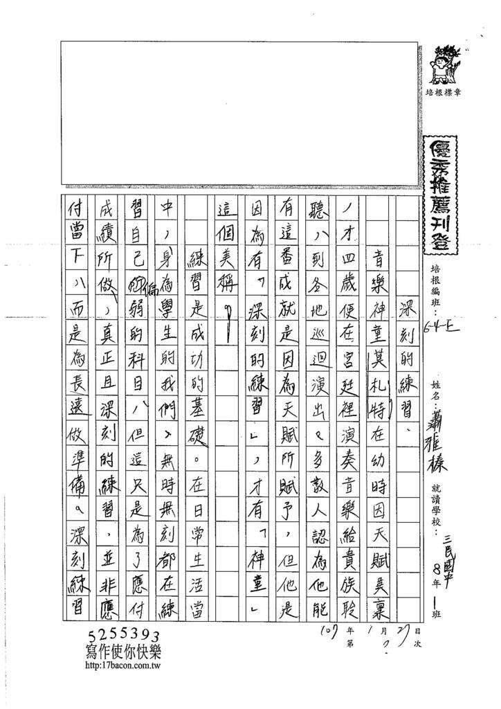 106WE306蕭雅榛 (1)