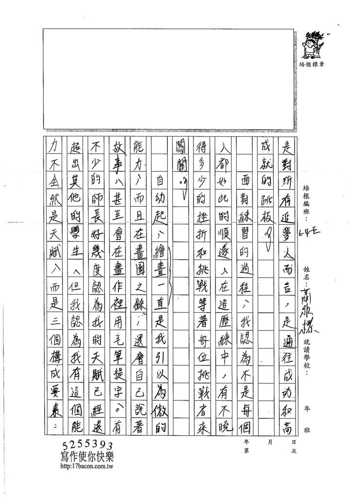 106WE306蕭雅榛 (2)