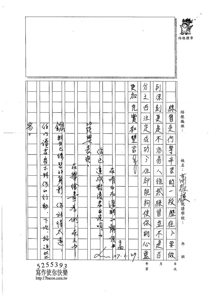 106WE306蕭雅榛 (4)