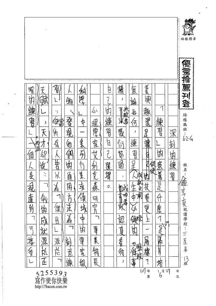 106WE306鍾淳奕 (1)