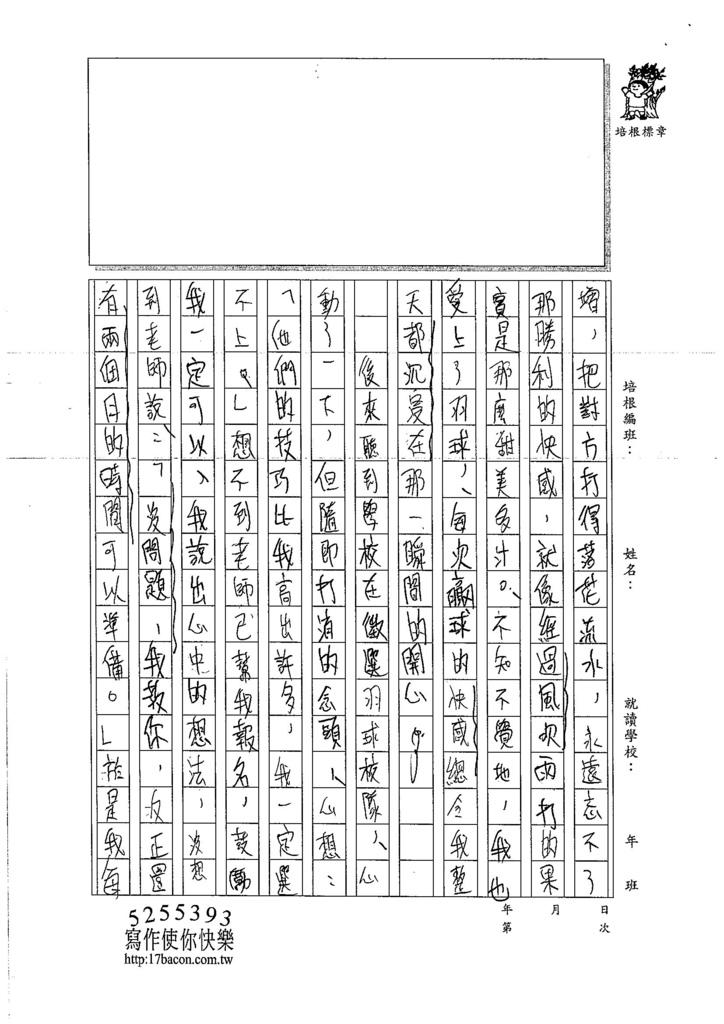 106WE306鍾淳奕 (3)