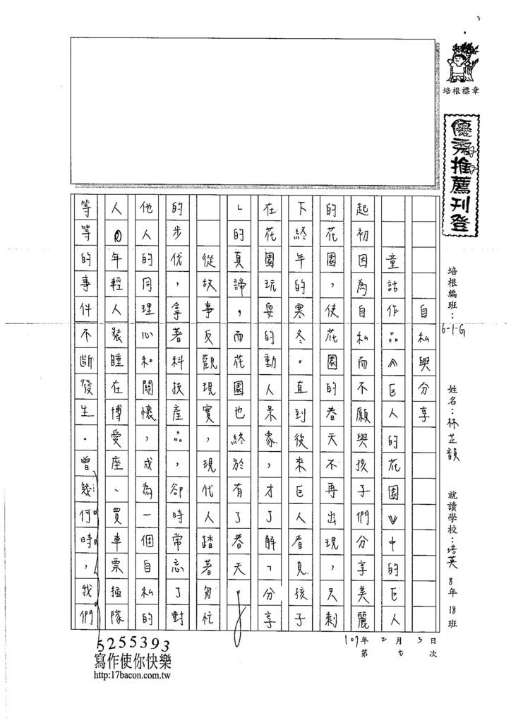 106WG307林芷韻 (1)