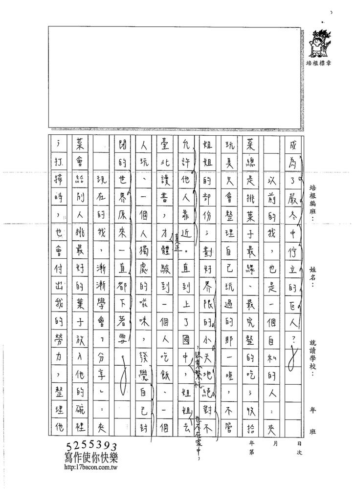 106WG307林芷韻 (2)