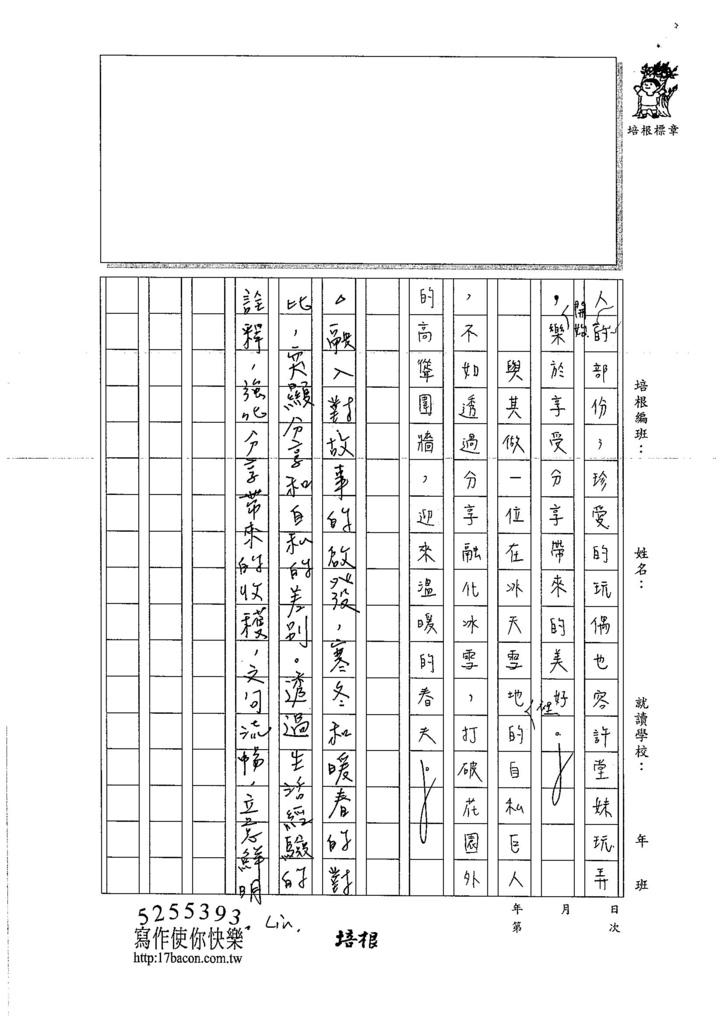 106WG307林芷韻 (3)