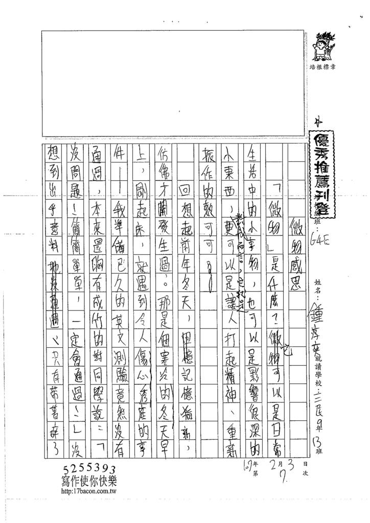 106WE307鍾淳奕 (1)