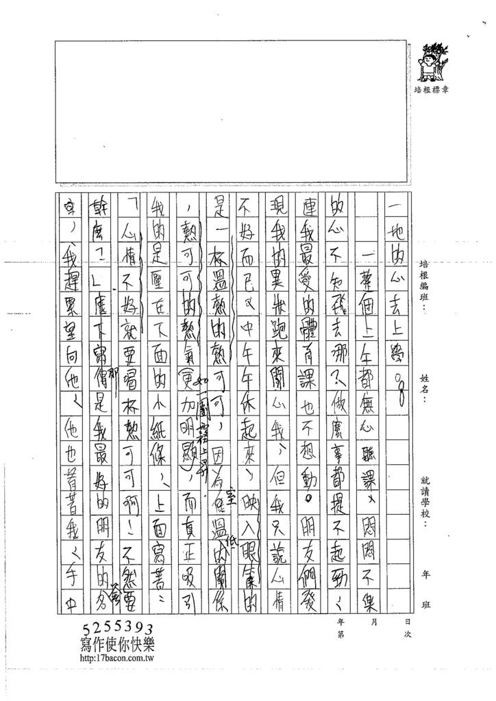 106WE307鍾淳奕 (2)