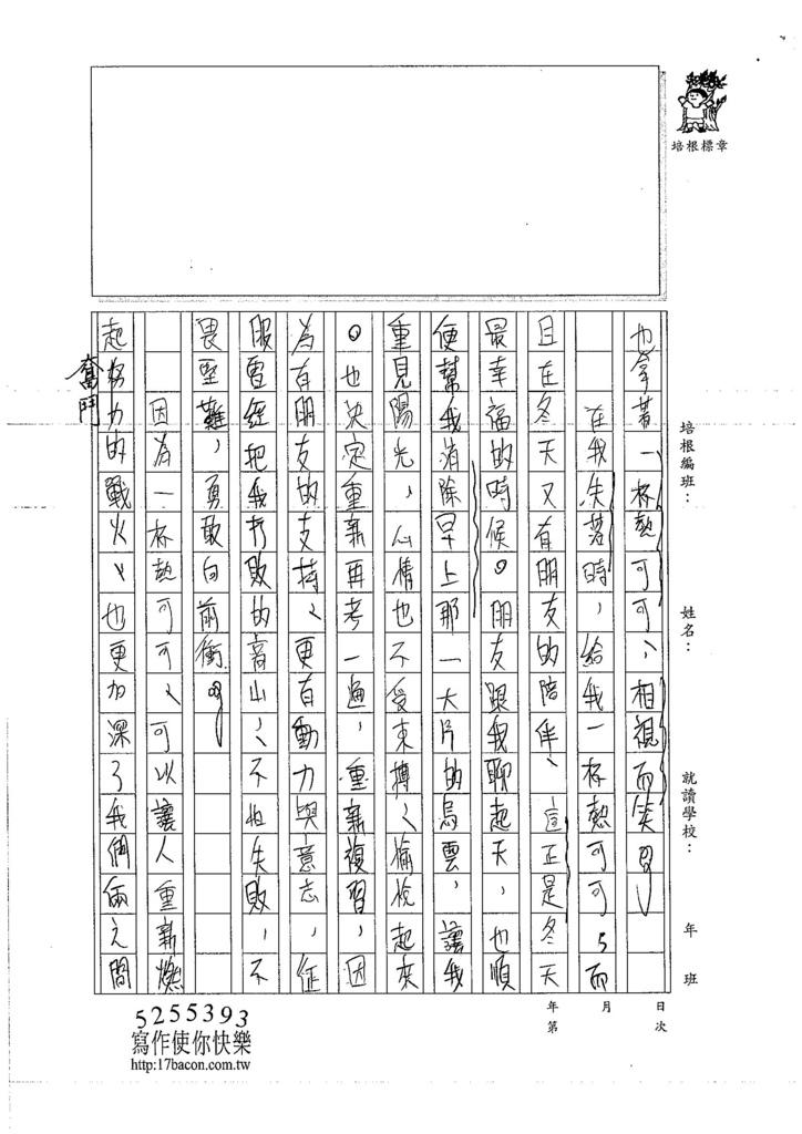 106WE307鍾淳奕 (3)