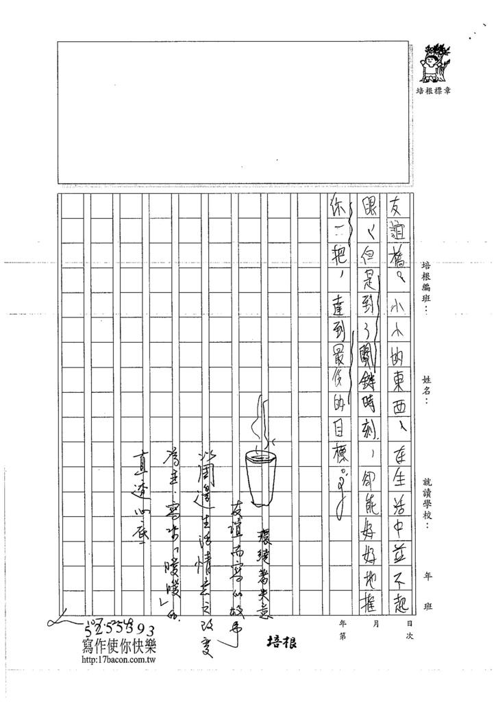 106WE307鍾淳奕 (4)