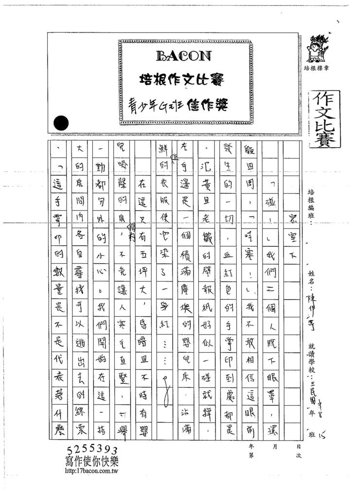 106WG305林伊亭 (1)