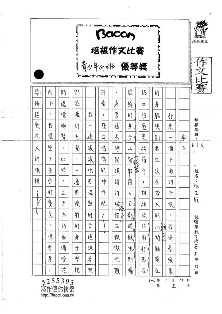 106WG305林芷韻 (1)