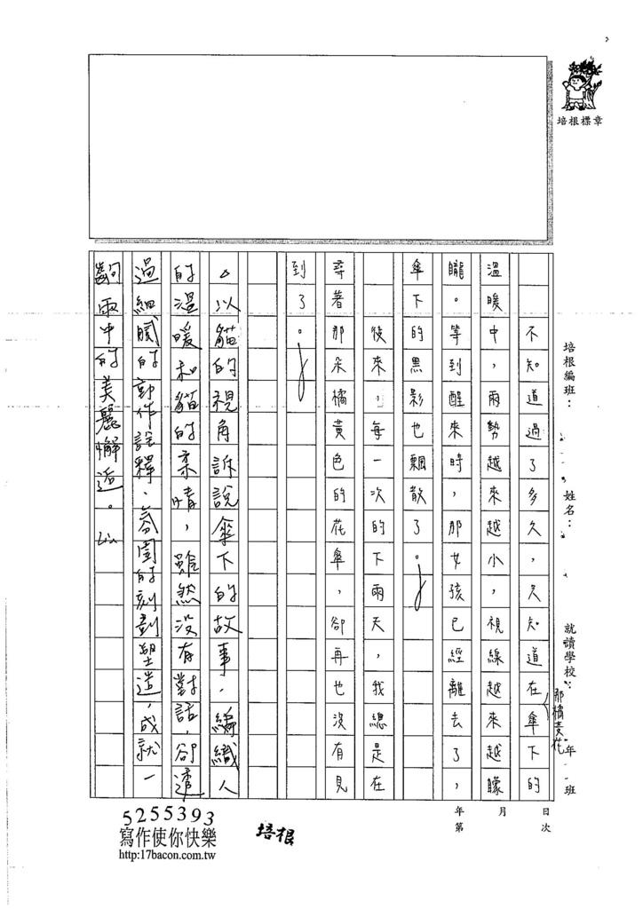 106WG305林芷韻 (3)