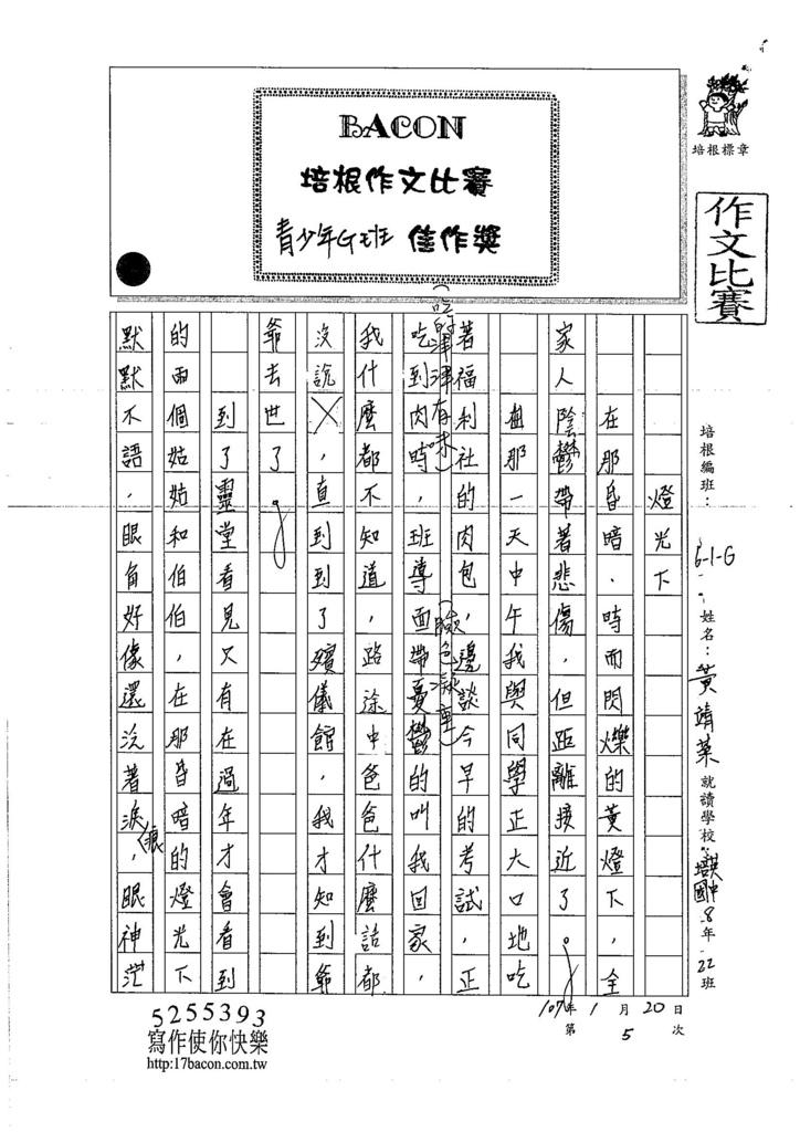 106WG305林靖蓁 (1)