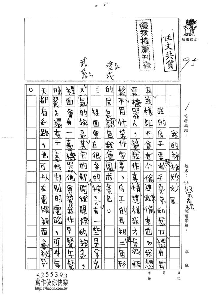 106W3306蔡尚耘 (1)