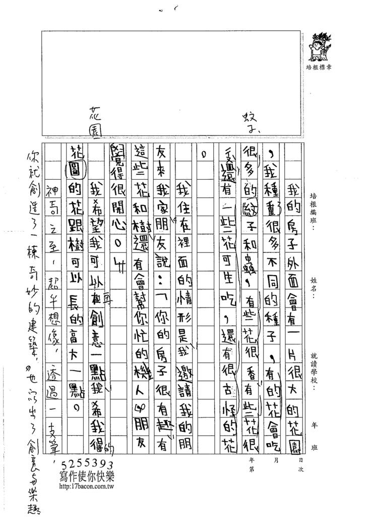 106W3306蔡尚耘 (2)