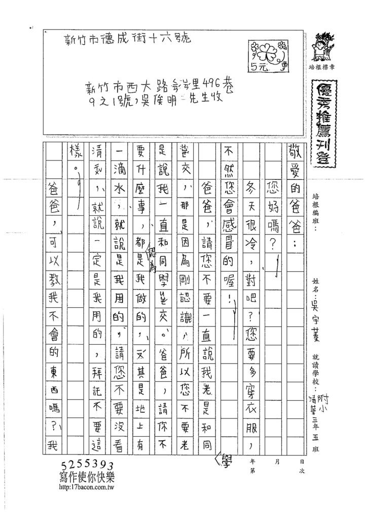 106W3308吳宇蓁 (1)