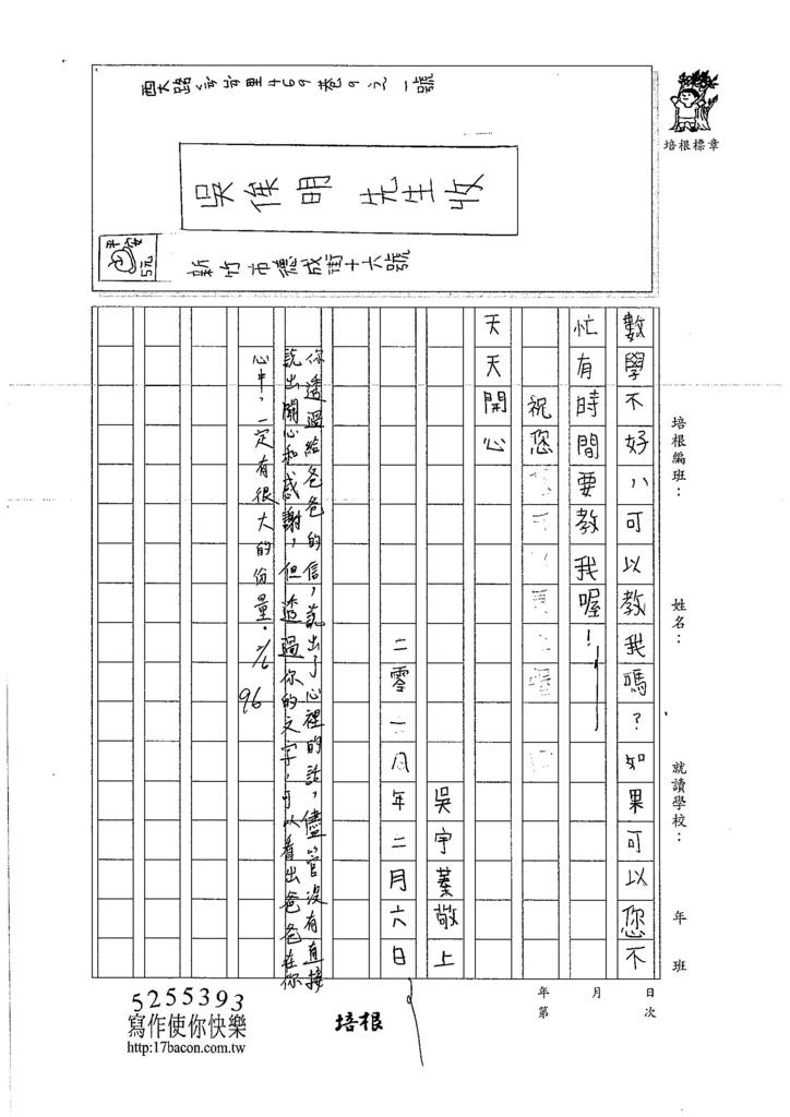 106W3308吳宇蓁 (2)