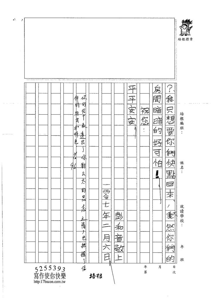 106W3308彭和音 (2)