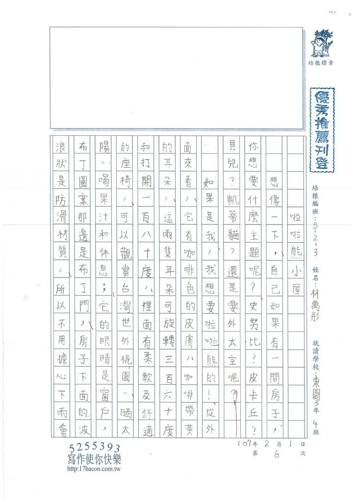 106W3306林禹彤 (1)