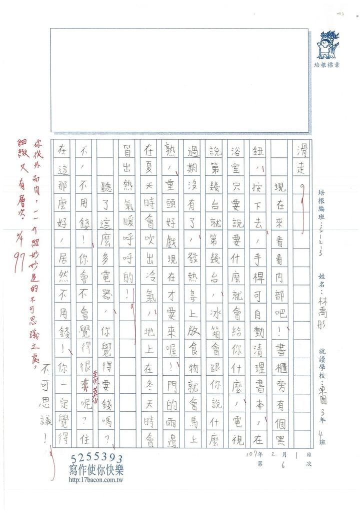106W3306林禹彤 (2)