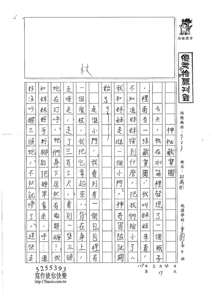 106W3307林禹彤 (1)