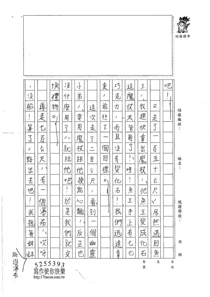 106W3307林禹彤 (2)