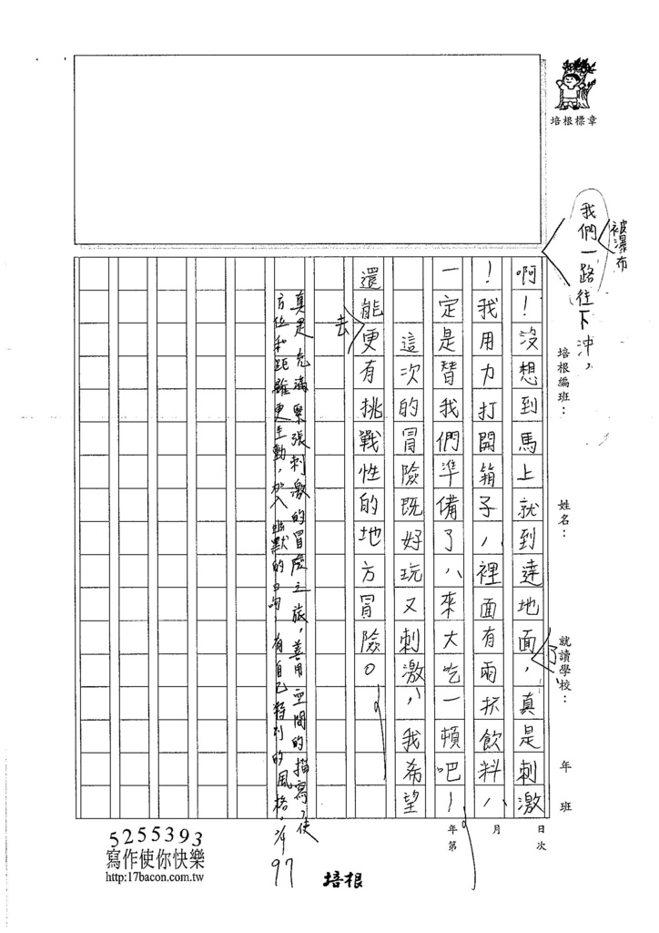 106W3307林禹彤 (3)