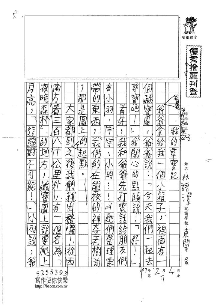 106W3307林語潔 (1)