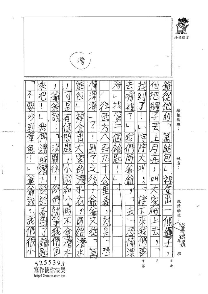 106W3307林語潔 (2)