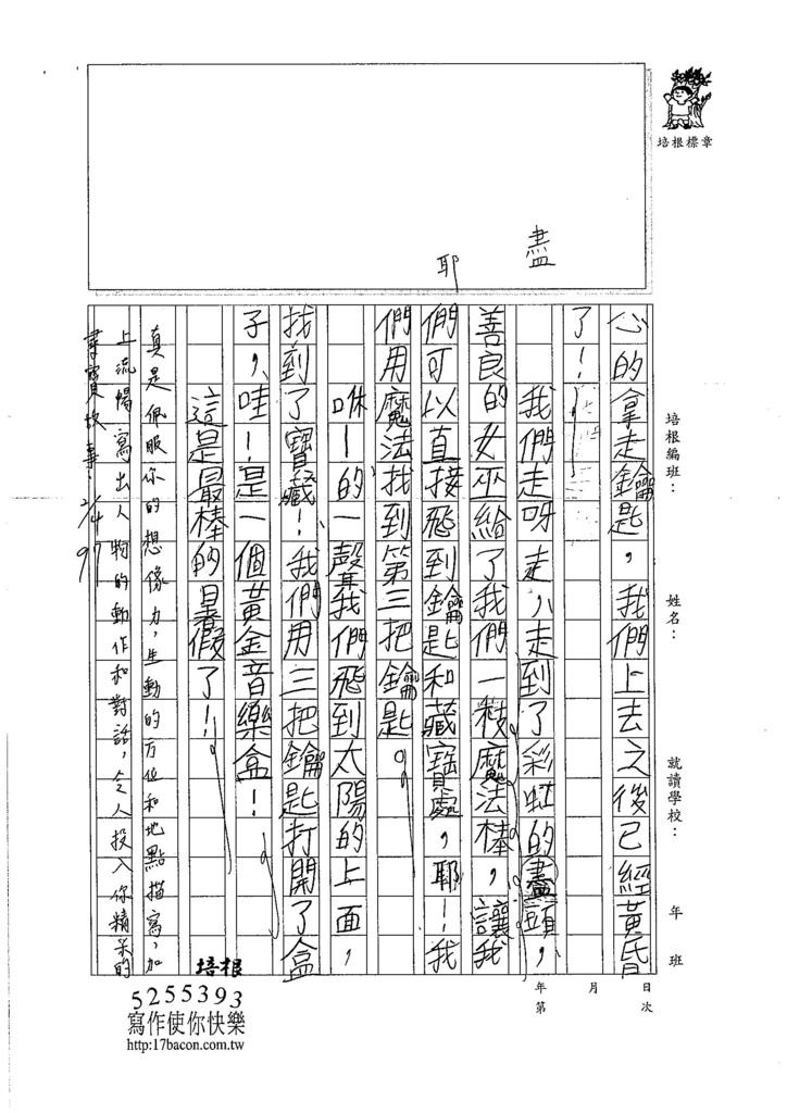 106W3307林語潔 (3)