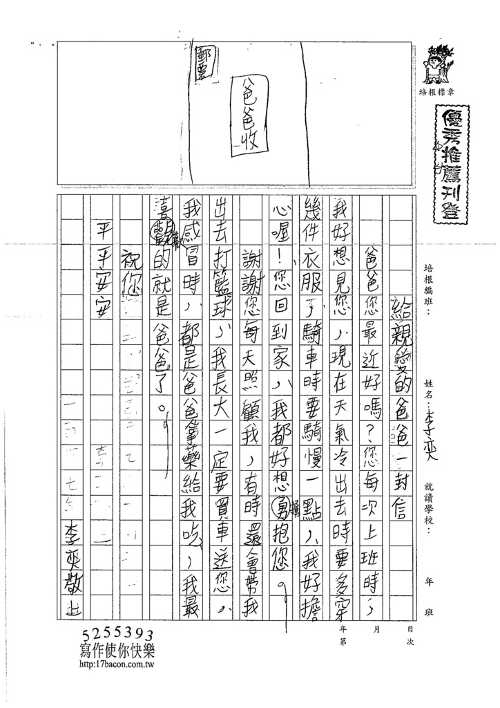 106W3308李弈 (1)