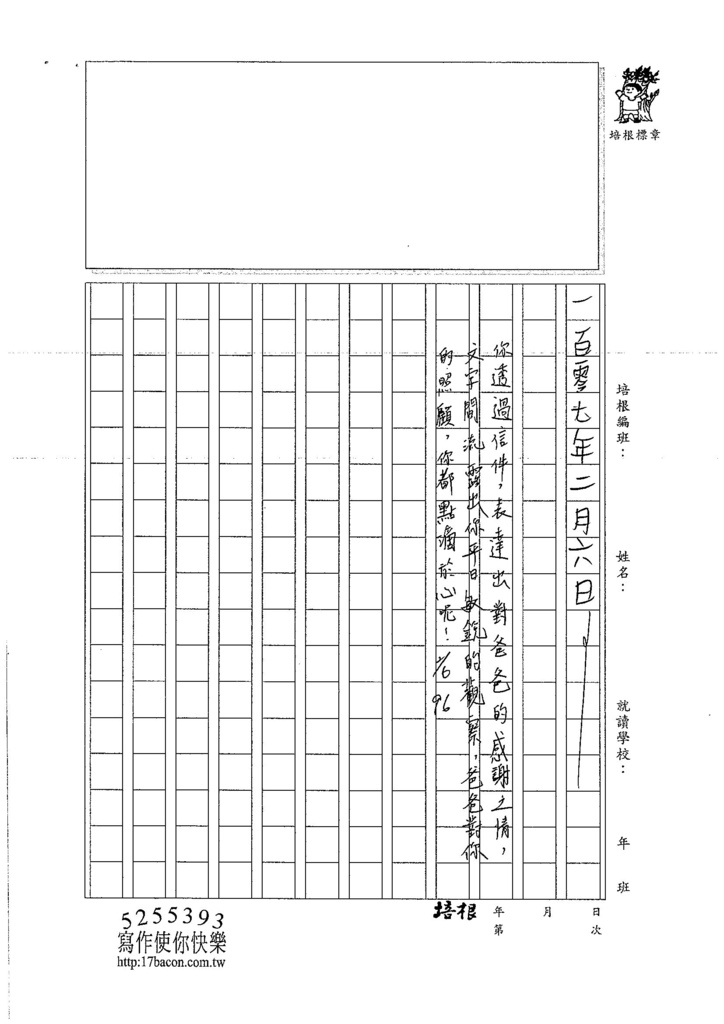 106W3308李弈 (2)