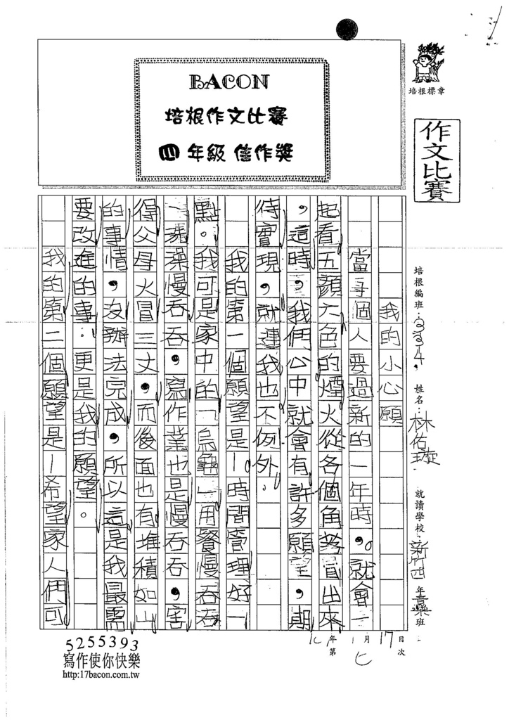 106W4305林佑璇 (1)