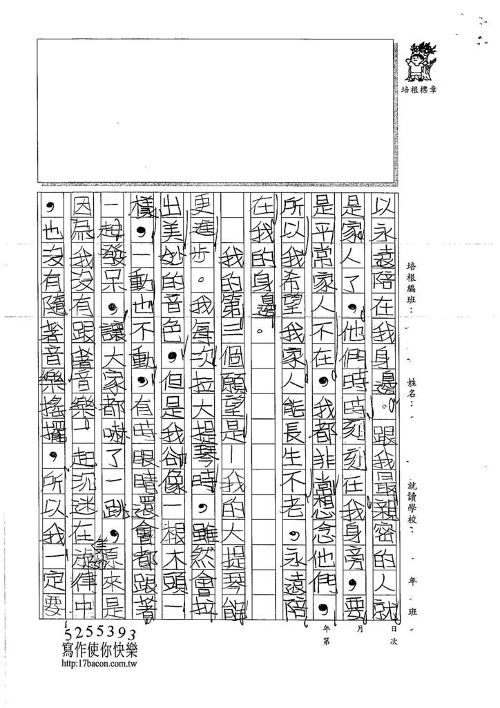106W4305林佑璇 (2)