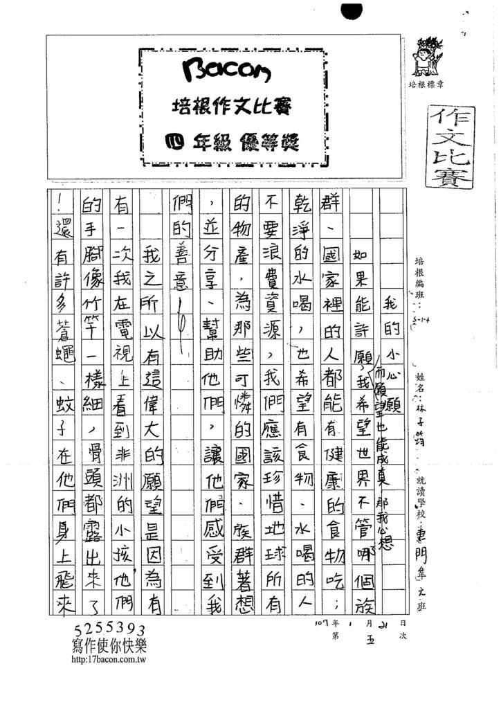 106W4305林子筠 (1)