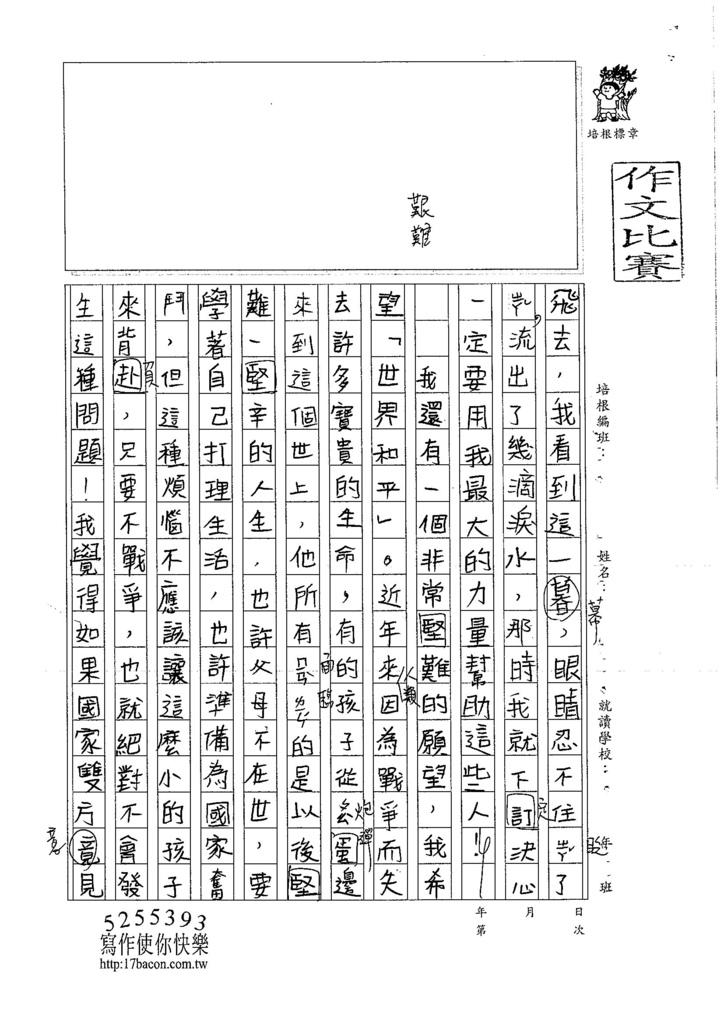 106W4305林子筠 (2)