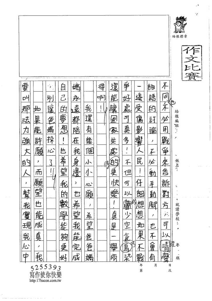 106W4305林子筠 (3)