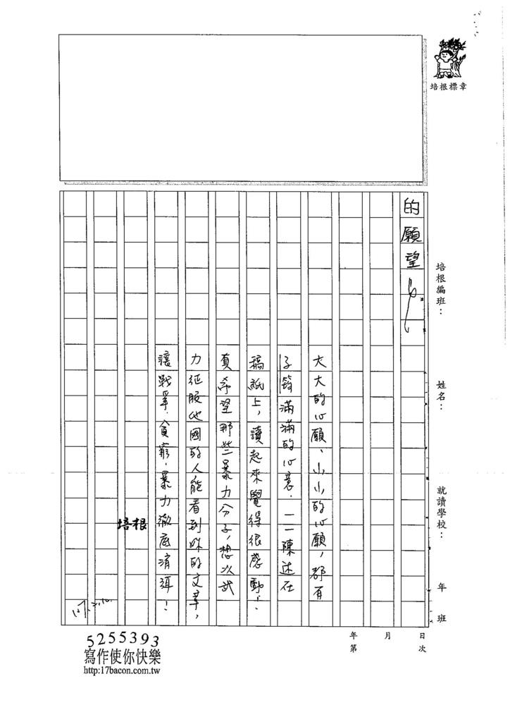 106W4305林子筠 (4)