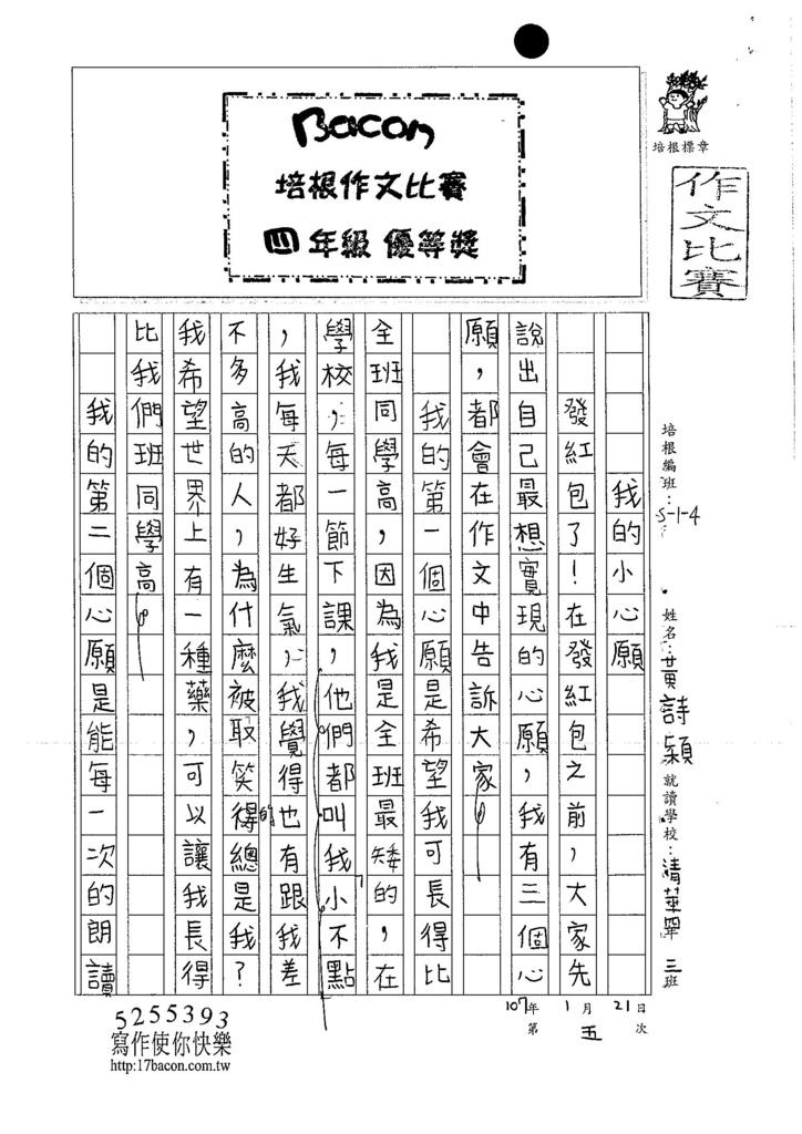 106W4305黃詩穎 (1)