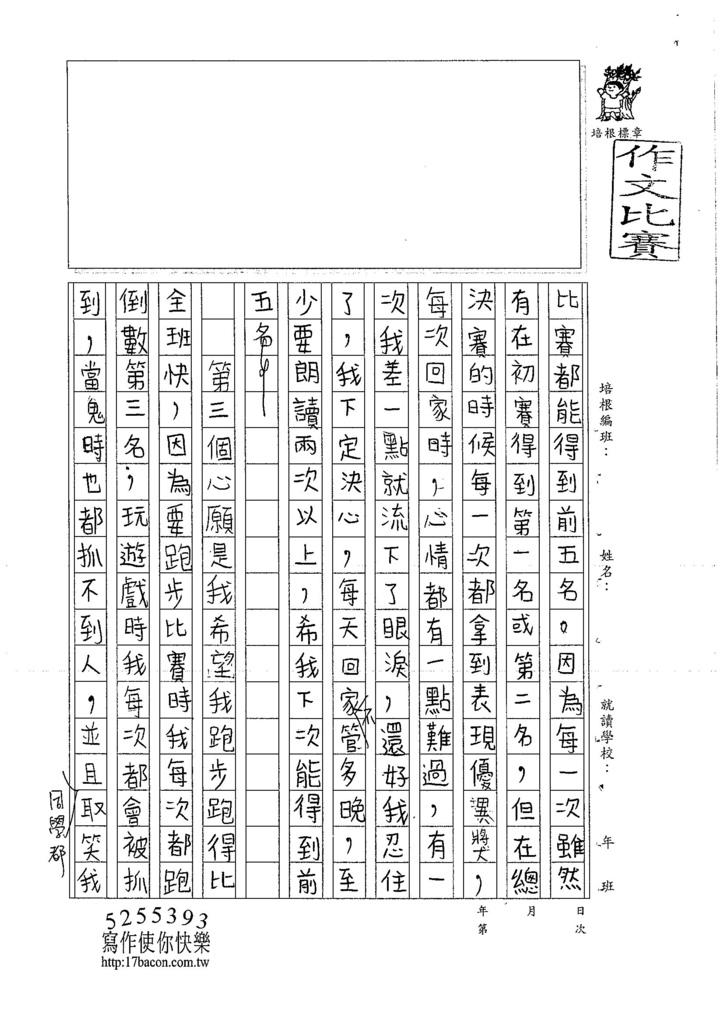 106W4305黃詩穎 (2)