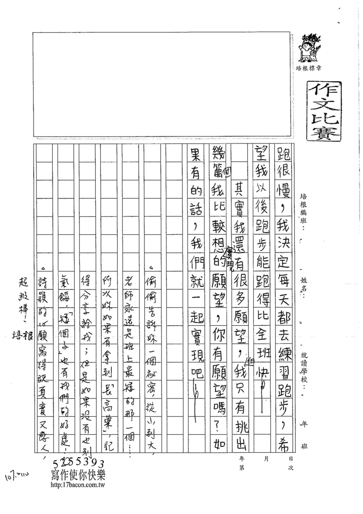 106W4305黃詩穎 (3)