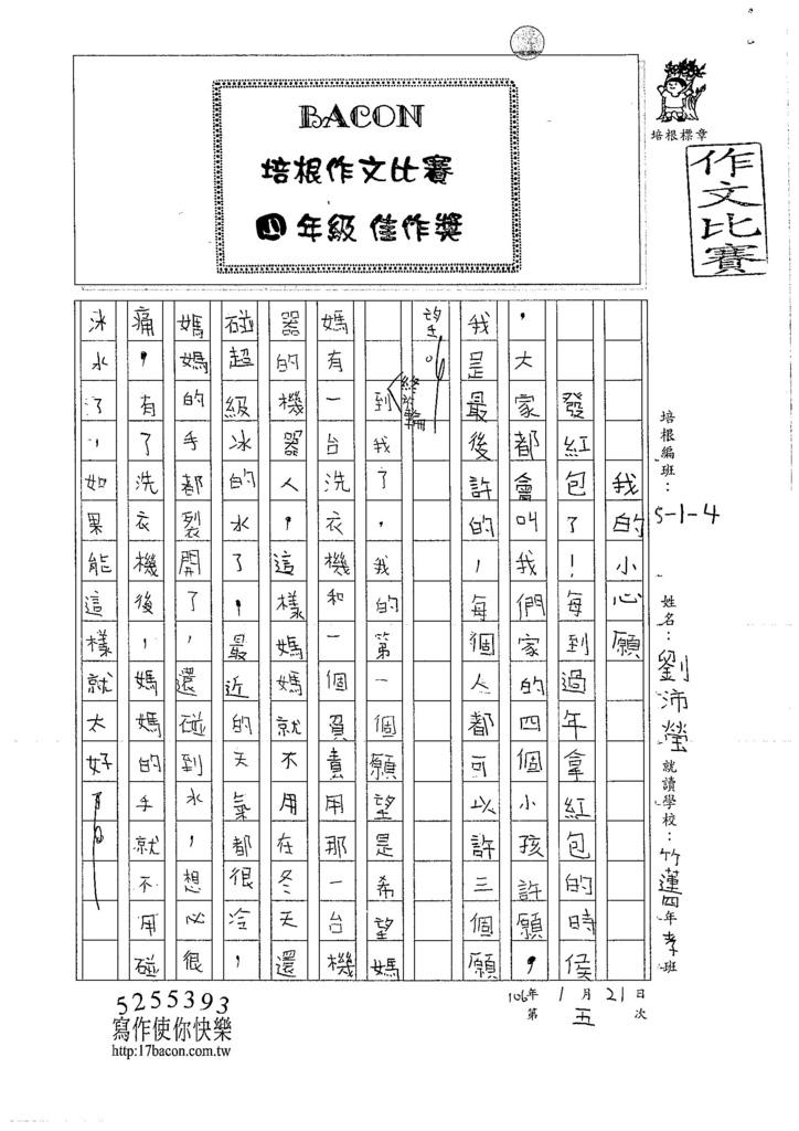 106W4305劉沛瑩 (1)