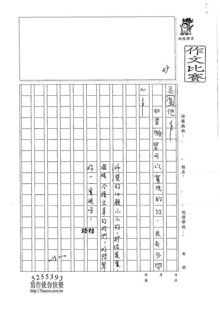 106W4305劉沛瑩 (3)