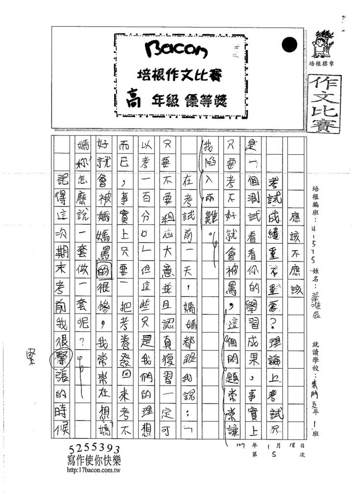 106WS305華唯辰 (1)