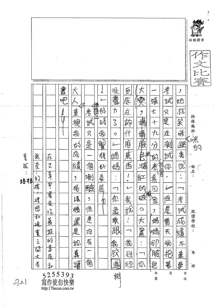 106WS305華唯辰 (2)