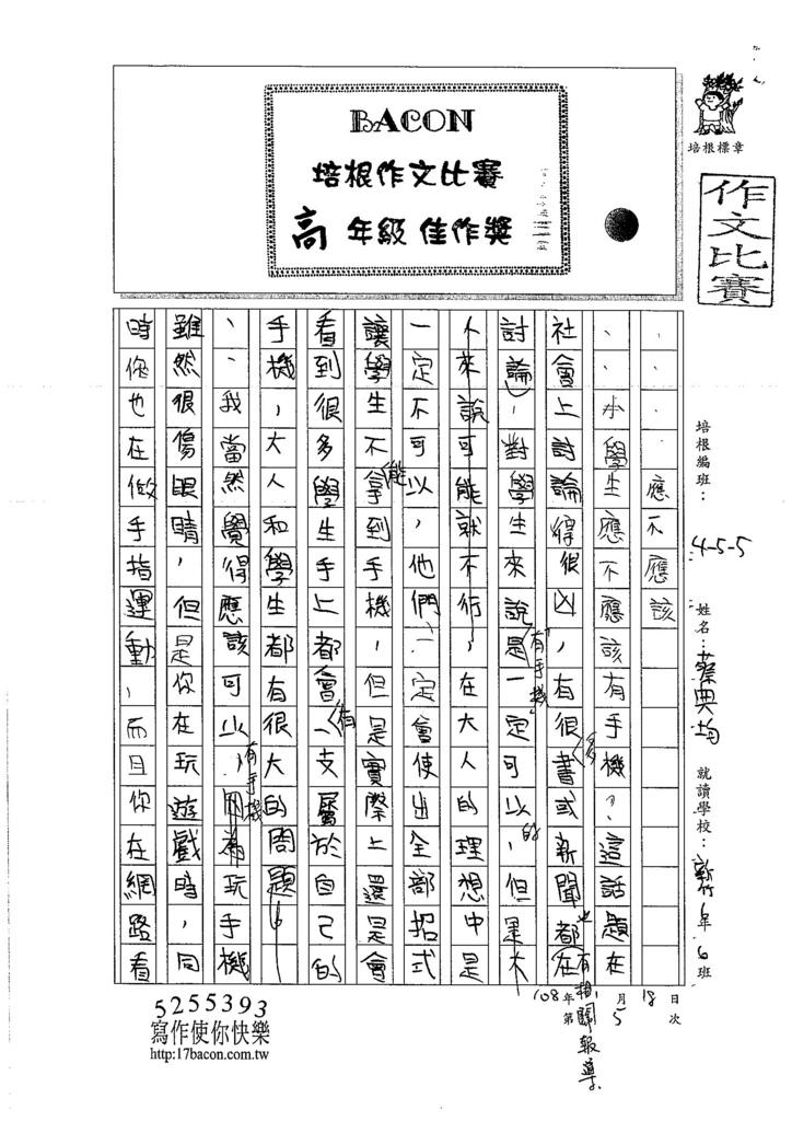106WS305蔡典均 (1)