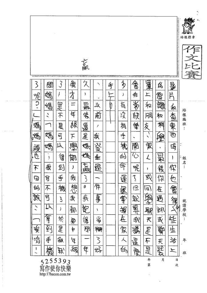 106WS305蔡典均 (2)